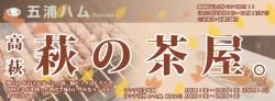 五浦ハムが贈る期間限定レストラン 萩の茶屋。2013