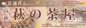 五浦ハムが贈る期間限定レストラン 萩の茶屋。2016